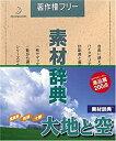 【中古】素材辞典 Vol.59 大地と空編