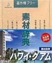 【中古】素材辞典 Vol.67 ハワイ・グアム編