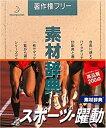 【中古】素材辞典 Vol.71 スポーツ・躍動編