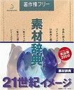 【中古】素材辞典 Vol.74 21世紀イメージ編