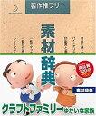 【中古】素材辞典 Vol.89 クラフトファミリー ゆかいな家族編