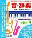 【中古】音・辞典 Vol.7 BGM & ME/フュージョン