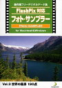 【中古】Flash Pix対応 フォト・サンプラー Vol.3 世界の風景