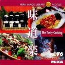 【中古】MIXA Image Library Vol.76「味道楽」