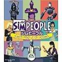【中古】シムピープル ハッピーライフ!データセット