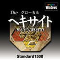 【中古】Standard1500 The グローカル・ヘキサイト