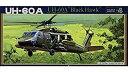 フジミ模型 1/72 F4 UH-60A ブラックホーク