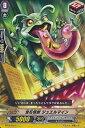 【中古】宝石怪獣 ジュエルマイン 【C】 BT08-054-C [カードファイト!!ヴァンガード] 《ブースター第8弾「蒼嵐艦隊」》