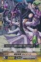 【中古】解剖怪獣 カイゾーン 【C】 BT08-056-C [カードファイト!!ヴァンガード] 《ブースター第8弾「蒼嵐艦隊」》
