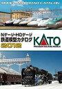 【中古】25-000KATONゲージ・HOゲージ鉄道模型カタログ2012