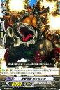 【中古】カードファイト!! ヴァンガード 【突撃怪獣 ガンロック】【C】 BT08-046-C ≪第8弾 蒼嵐艦隊≫
