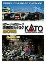 【中古】25-000KATONゲージ・HOゲージ鉄道模型カタログ2016