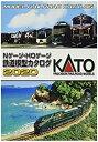 【中古】KATONゲージ・HOゲージ鉄道模型カタログ202025-000鉄道模型用品