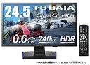 【中古】I-O DATA ゲーミングモニター 24.5インチ(240Hz) GigaCrysta PS4 FPS向き 0.6ms TN HDR HDMI×2 DP リモコン付 高さ調整 EX-LDGC251UTB
