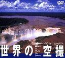 【中古】世界の空撮 ハイビジョンミュージアム [DVD]