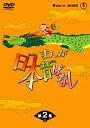 【中古】まんが日本昔ばなしDVD-BOX 第2集 (5枚組)