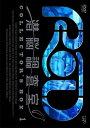 【中古】RD 潜脳調査室 コレクターズBOX 1(3枚組) [DVD]