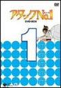 【中古】アタックNo.1 DVD-BOX 1