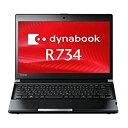 【中古】 ダイナブック dynabook R734/K PR734KAA137AE73 / Core i5 4300M(2.6GHz) / HDD:320GB / 13.3インチ / ブラック