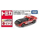 【中古】【トミカ】アピタ ピアゴオリジナル世界の国旗トミカ トヨタ2000GT スイス国旗タイプ タカラトミー