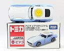 【中古】トミカ アピタ ピアゴオリジナル 世界の国旗トミカ トヨタ2000GT アルゼンチン国旗タイプ