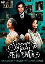 【中古】Sweet Rain 死神の精度[レンタル落ち]