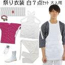 祭り衣装 セット 祭り衣装 大人用 白色 7点セット S〜Lサイズ 【送料無料】