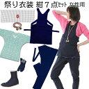 お祭り 衣装 【あす楽】 お祭り衣装 女性用 紺色 7点セット 【送料無料】