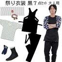 お祭り衣装 大人用 黒色 7点セット LLサイズ 【送料無料】