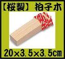祭り用品 拍子木 ひょうしぎ 【桜製】 拍子木 (中サイズ)20×3.5×3.5cm