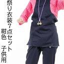 お祭り 衣装 【あす楽】 お祭り衣装 子供用 紺色 7点セット 7号 140cm前後【送料無料】
