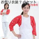 【あす楽】 祭り用品 お祭り衣装 女性用 白色 7点セット 【送料無料】