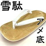 然后,它是安全的滑移底部的糖果!皮凉鞋底为节日提供了一个惊人的价格和袜子!皮革底凉鞋节/美国底[黑] [白] - 尺寸M(25厘米左右)·升(26厘米前后)[祭り用品 雪駄 【アメ底 (白)(黒)M・Lサイズ】 男 女性