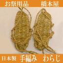 草鞋【手編み】 大人用(足袋 地下足袋 足袋ソックス 男性 靴下 ソックス 足袋靴下 女性)