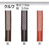 半纏帯 【クルワ】115cm×5.5cm
