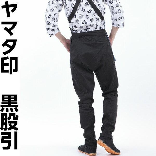 祭り用品 黒股引 股引き 大人【ヤマタ印 黒股引 3L寸】