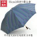 【送料無料一部地域を除く】55cm 8本骨 甲州先染め ストライプ柄 婦人 2段折りたたみ傘 [日本製