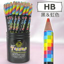 G&G カラーマン鉛筆 虹色&ブラック(HB)バラ売り えんぴつ ペンシル ピアノ発表会記念品