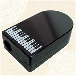 鉛筆削り(グランドピアノ風鍵盤柄)【シャープナー】