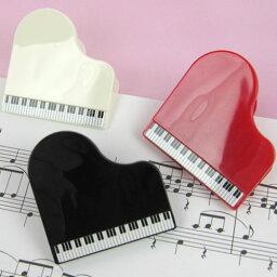 グランドピアノ型クリップ(全3色)【楽譜クリップ】