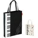 縦型トートバッグ(縦鍵盤&ト音記号柄)マチあり[Pianoline]【ピアノレッスンバッグ・音楽柄バッグ】【名入れ可】