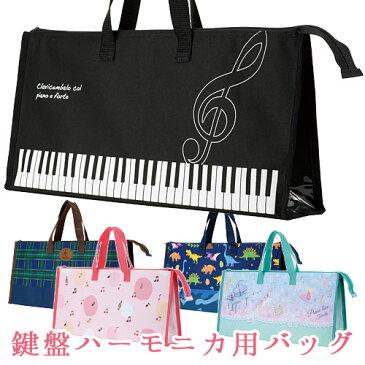 鍵盤ハーモニカ収納バッグ(32鍵盤用)全2色[Pianoline]【ピアニー・ピアニカケース】【名入れ可】