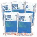 ピアノメイトVIP防錆・防虫剤 5個セット(シングルアルミパック)MS-16【楽器用乾燥剤・湿度調整剤】