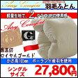 ダウン90%日本製きなり羽毛布団ロイヤルゴールドラベル付 シングルサイズ パワーアップ加工 国内洗浄 超軽量生地使用で2クラスアップ【asrk_item_2014】 532P19Apr16 lucky5days