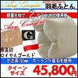 $$ダウン90%日本製きなり羽毛布団ロイヤルゴールドラベル付 クイーンサイズ パワーアップ加工 国内洗浄 超軽量生地使用で2クラスアップ【asrk_item_2014】