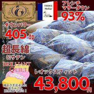 羽毛布団シングルサイズレオックスフィットロイヤルゴールドラベルブリリアントキルト(特殊2層キルト)ダウンパワー405dpかさ高167mmフレンチマザーダウン93%超長綿(60サテン)ピーチスキン加工