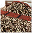 【西川リビング】【ボレリー】BO-057 秋冬寝具 毛布 もうふ ブランケット  かわいい 毛布人気 毛布西川 プレゼント 贈り物 あったか毛布 女の子 サラサ柄