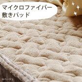 70%Off!スーパーふんわり ゆめごこちのマイクロファイバー敷きパッド 極細繊維マイクロファイバーなめらかな風合い セラミック加工の遠赤綿使用 増量タイプ ウオッシャブル 洗濯可 暖か 敷き毛布
