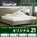 テンピュール マットレス オリジナル21 セミダブル 最高の睡眠をお約束できる寝具です。TEMPUR(テンピュール)正規品 15年保証(キャンセル・返品・交換不可品)【送料無料】