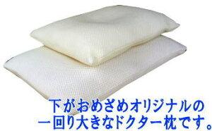 おめざめオリジナルの一回り大きなドクター枕43×63cm寝がえりを打っても大丈夫、安心です♪【RCP】